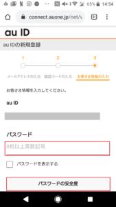 TELASA(テラサ)初回30日間無料お試し登録方法や始め方の手順画像_6