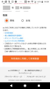 TELASA(テラサ)初回30日間無料お試し登録方法や始め方の手順画像_8