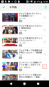TELASA(テラサ)で動画の視聴履歴削除や確認方法の手順画像_4