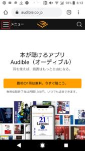アマゾンオーディオブック(AmazonAudiobook)オーディブル(Audible)解約や退会方法手順の画像_1
