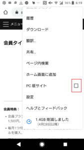 アマゾンオーディオブック(AmazonAudiobook)オーディブル(Audible)解約や退会方法手順の画像_10