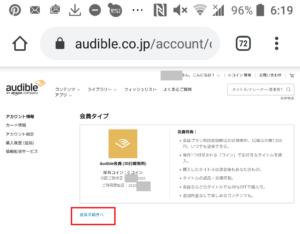 アマゾンオーディオブック(AmazonAudiobook)オーディブル(Audible)解約や退会方法手順の画像_11