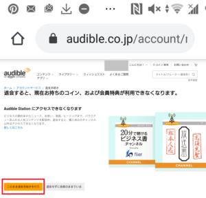 アマゾンオーディオブック(AmazonAudiobook)オーディブル(Audible)解約や退会方法手順の画像_12