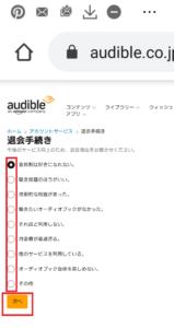 アマゾンオーディオブック(AmazonAudiobook)オーディブル(Audible)解約や退会方法手順の画像_13