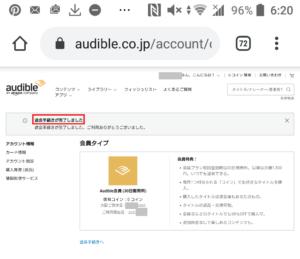 アマゾンオーディオブック(AmazonAudiobook)オーディブル(Audible)解約や退会方法手順の画像_15