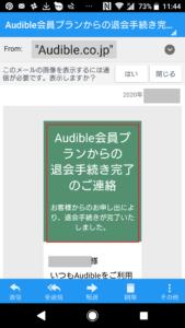 アマゾンオーディオブック(AmazonAudiobook)オーディブル(Audible)解約や退会方法手順の画像_16