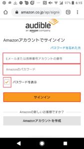アマゾンオーディオブック(AmazonAudiobook)オーディブル(Audible)解約や退会方法手順の画像_3
