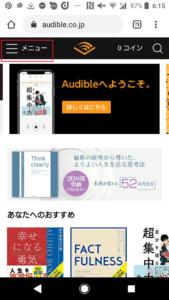アマゾンオーディオブック(AmazonAudiobook)オーディブル(Audible)解約や退会方法手順の画像_4