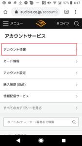 アマゾンオーディオブック(AmazonAudiobook)オーディブル(Audible)解約や退会方法手順の画像_7
