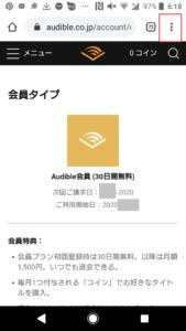 アマゾンオーディオブック(AmazonAudiobook)オーディブル(Audible)解約や退会方法手順の画像_8