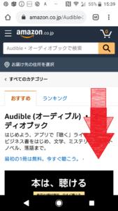 アマゾンオーディオブック(AmazonAudiobook)オーディブル(Audible)30日間無料体験登録方法や始め方の手順画像_1