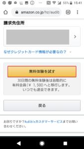 アマゾンオーディオブック(AmazonAudiobook)オーディブル(Audible)30日間無料体験登録方法や始め方の手順画像_10