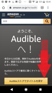 アマゾンオーディオブック(AmazonAudiobook)オーディブル(Audible)30日間無料体験登録方法や始め方の手順画像_11