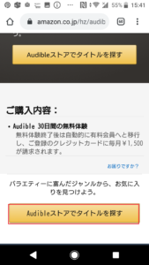 アマゾンオーディオブック(AmazonAudiobook)オーディブル(Audible)30日間無料体験登録方法や始め方の手順画像_12