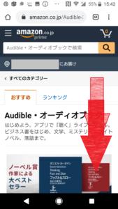 アマゾンオーディオブック(AmazonAudiobook)オーディブル(Audible)30日間無料体験登録方法や始め方の手順画像_13