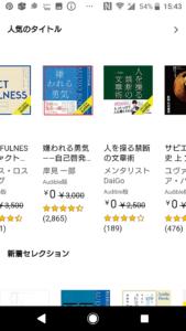 アマゾンオーディオブック(AmazonAudiobook)オーディブル(Audible)30日間無料体験登録方法や始め方の手順画像_14