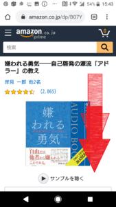 アマゾンオーディオブック(AmazonAudiobook)オーディブル(Audible)30日間無料体験登録方法や始め方の手順画像_15