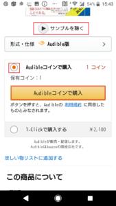 アマゾンオーディオブック(AmazonAudiobook)オーディブル(Audible)30日間無料体験登録方法や始め方の手順画像_16