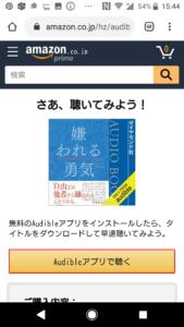 アマゾンオーディオブック(AmazonAudiobook)オーディブル(Audible)30日間無料体験登録方法や始め方の手順画像_17