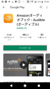 アマゾンオーディオブック(AmazonAudiobook)オーディブル(Audible)30日間無料体験登録方法や始め方の手順画像_18