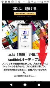 アマゾンオーディオブック(AmazonAudiobook)オーディブル(Audible)30日間無料体験登録方法や始め方の手順画像_2
