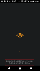 アマゾンオーディオブック(AmazonAudiobook)オーディブル(Audible)30日間無料体験登録方法や始め方の手順画像_20