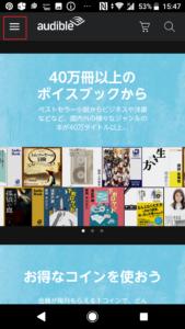 アマゾンオーディオブック(AmazonAudiobook)オーディブル(Audible)30日間無料体験登録方法や始め方の手順画像_22