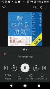 アマゾンオーディオブック(AmazonAudiobook)オーディブル(Audible)30日間無料体験登録方法や始め方の手順画像_27