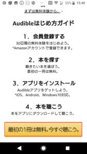 アマゾンオーディオブック(AmazonAudiobook)オーディブル(Audible)30日間無料体験登録方法や始め方の手順画像_3