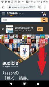アマゾンオーディオブック(AmazonAudiobook)オーディブル(Audible)30日間無料体験登録方法や始め方の手順画像_4