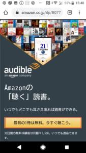 アマゾンオーディオブック(AmazonAudiobook)オーディブル(Audible)30日間無料体験登録方法や始め方の手順画像_5