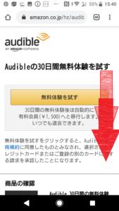 アマゾンオーディオブック(AmazonAudiobook)オーディブル(Audible)30日間無料体験登録方法や始め方の手順画像_7