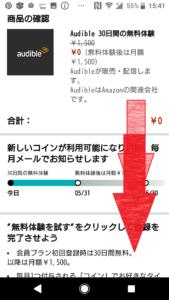 アマゾンオーディオブック(AmazonAudiobook)オーディブル(Audible)30日間無料体験登録方法や始め方の手順画像_8