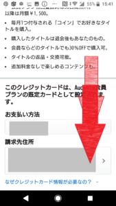 アマゾンオーディオブック(AmazonAudiobook)オーディブル(Audible)30日間無料体験登録方法や始め方の手順画像_9