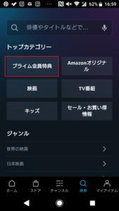 アマゾンプライムビデオ(Amazon Prime Video)の見放題一覧の検索方法や探し方手順の画像_3
