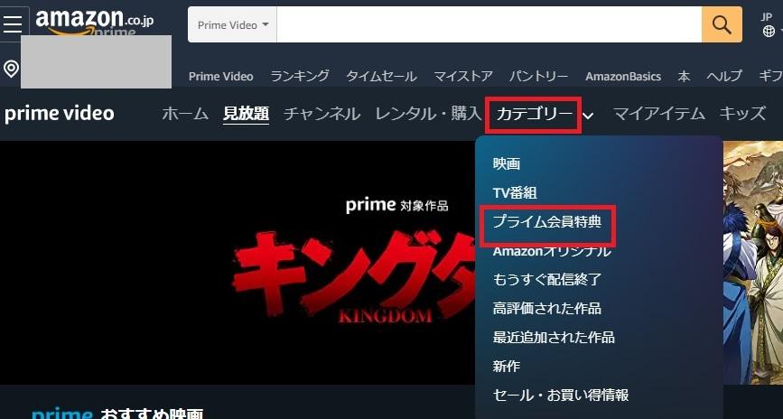 アマゾンプライムビデオ(Amazon Prime Video)の見放題一覧の検索方法や探し方手順の画像_5