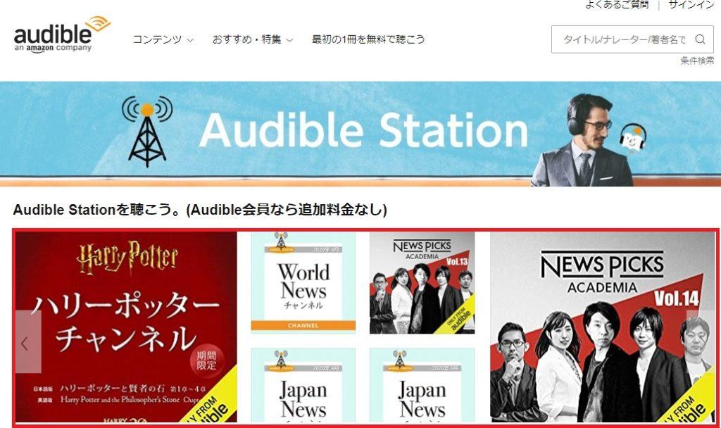 聴き放題コンテンツやラインナップがあるAudible Stationの使い方は?購入から視聴方法手順の画像_2
