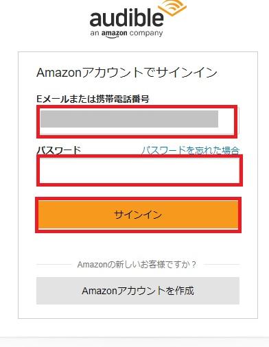 聴き放題コンテンツやラインナップがあるAudible Stationの使い方は?購入から視聴方法手順の画像_4