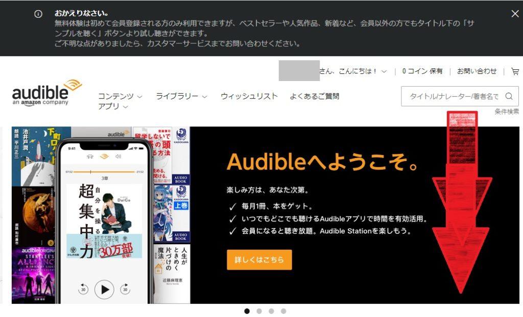 聴き放題コンテンツやラインナップがあるAudible Stationの使い方は?購入から視聴方法手順の画像_5