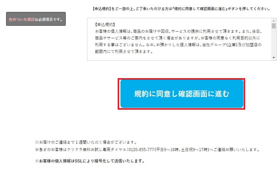 札幌で利用できるウォーターサーバーの宅配「クリクラ」の評判や口コミは無料お試しキャンペーン登録方法手順の画像_10