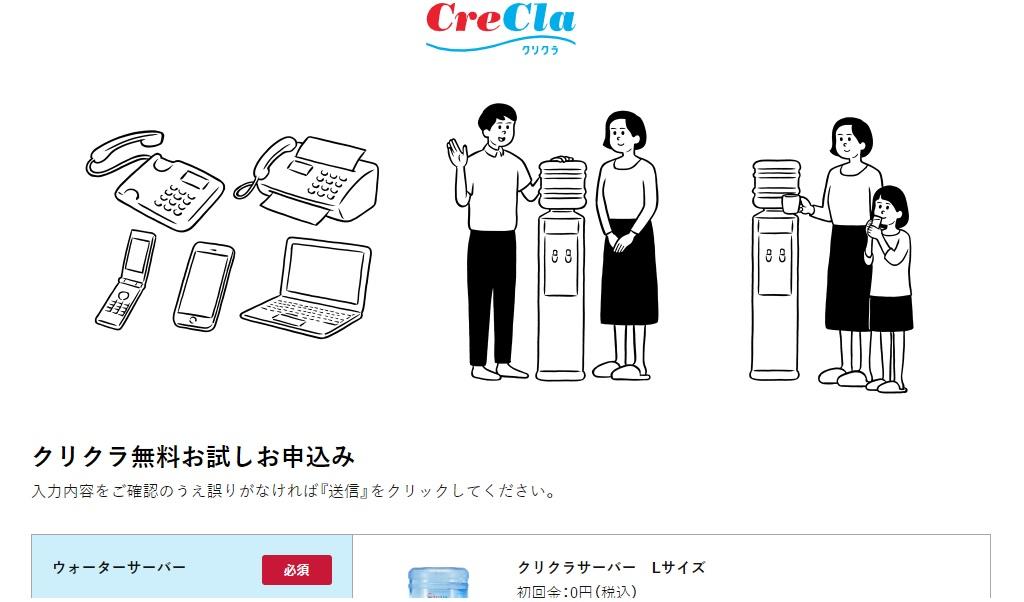 札幌で利用できるウォーターサーバーの宅配「クリクラ」の評判や口コミは無料お試しキャンペーン登録方法手順の画像_11