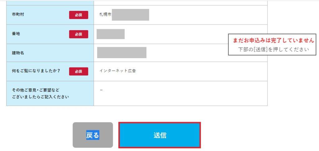 札幌で利用できるウォーターサーバーの宅配「クリクラ」の評判や口コミは無料お試しキャンペーン登録方法手順の画像_13