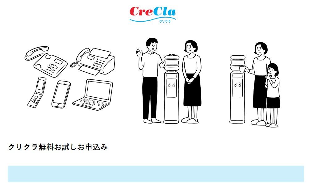 札幌で利用できるウォーターサーバーの宅配「クリクラ」の評判や口コミは無料お試しキャンペーン登録方法手順の画像_14