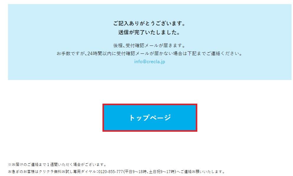 札幌で利用できるウォーターサーバーの宅配「クリクラ」の評判や口コミは無料お試しキャンペーン登録方法手順の画像_15