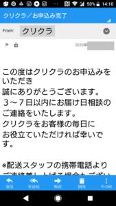 札幌で利用できるウォーターサーバーの宅配「クリクラ」の評判や口コミは無料お試しキャンペーン登録方法手順の画像_16