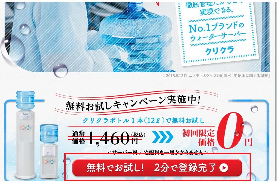 札幌で利用できるウォーターサーバーの宅配「クリクラ」の評判や口コミは無料お試しキャンペーン登録方法手順の画像_2