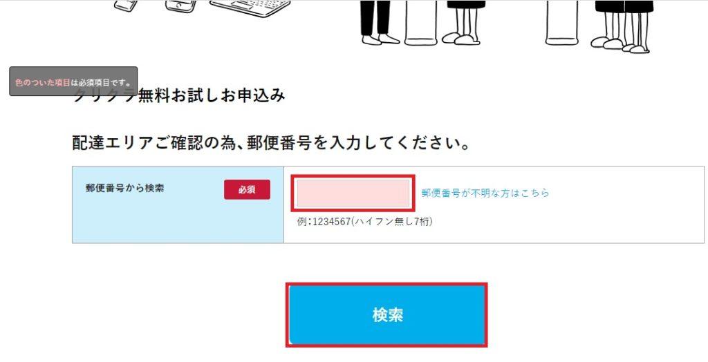 札幌で利用できるウォーターサーバーの宅配「クリクラ」の評判や口コミは無料お試しキャンペーン登録方法手順の画像_3