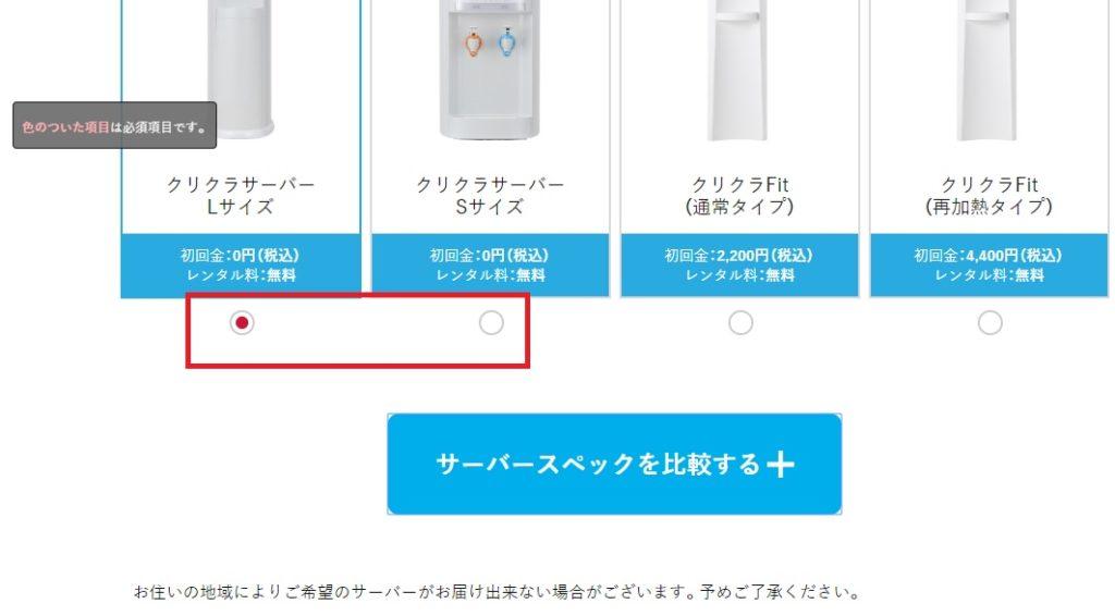 札幌で利用できるウォーターサーバーの宅配「クリクラ」の評判や口コミは無料お試しキャンペーン登録方法手順の画像_4
