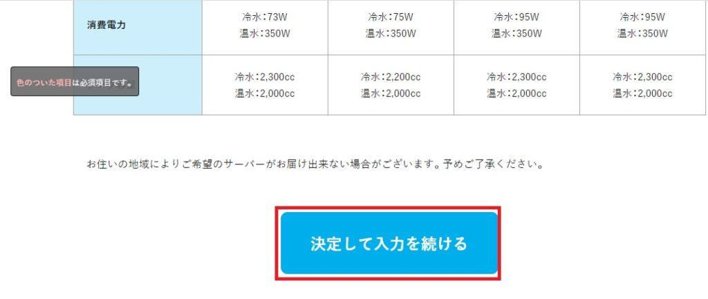 札幌で利用できるウォーターサーバーの宅配「クリクラ」の評判や口コミは無料お試しキャンペーン登録方法手順の画像_6