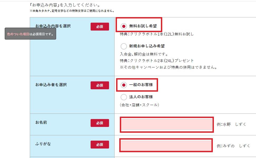 札幌で利用できるウォーターサーバーの宅配「クリクラ」の評判や口コミは無料お試しキャンペーン登録方法手順の画像_7